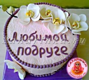 торт любимой подруге