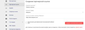 Screenshot_2019-09-11 Личный кабинет e-Commerce Partners Network